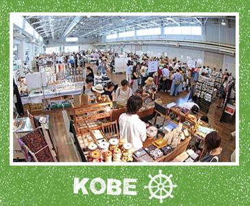 素材博覧会 2017 神戸開催の様子